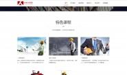 企业网站-建筑培训机构网站案例