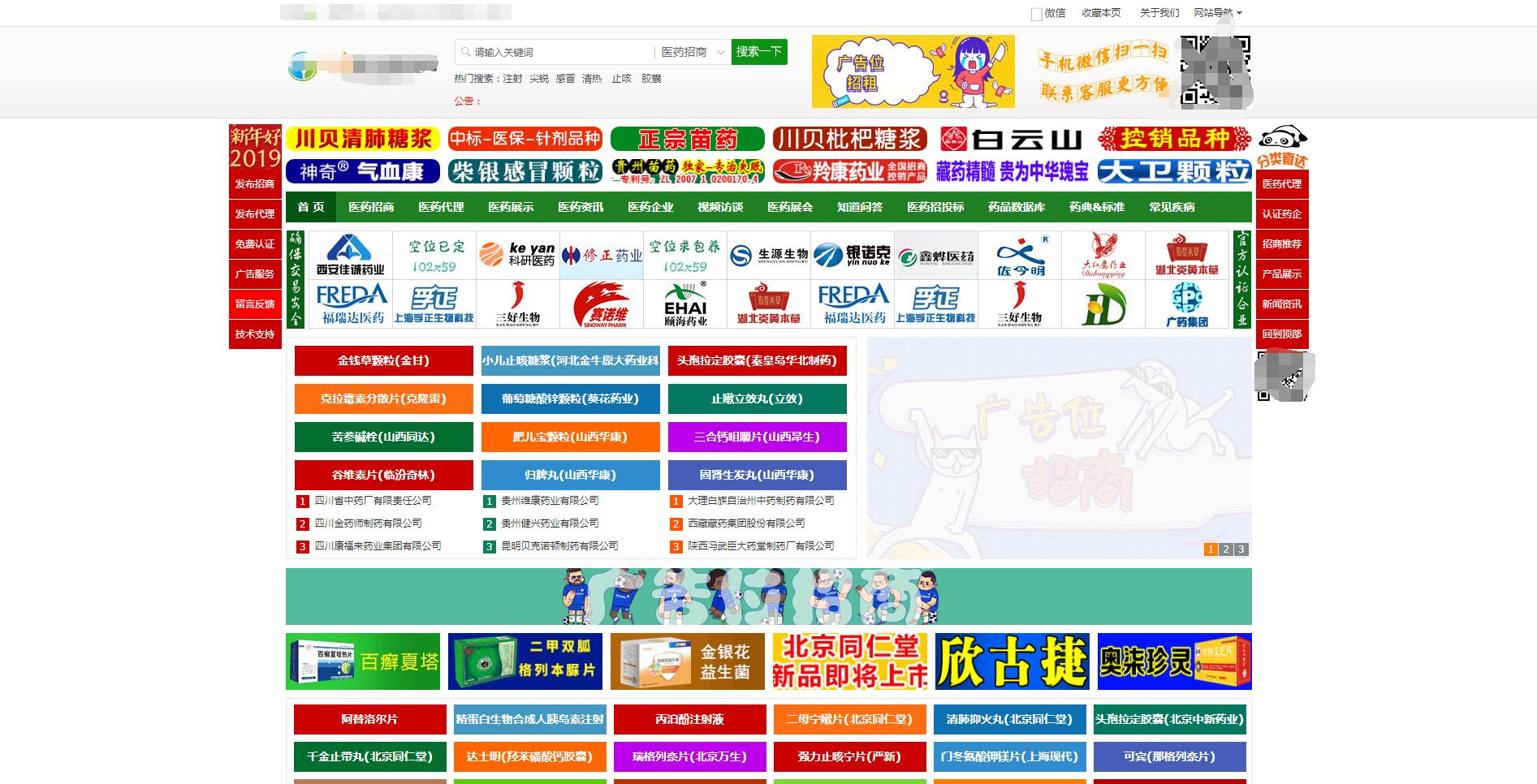B2B-医药类招商网站建设案例