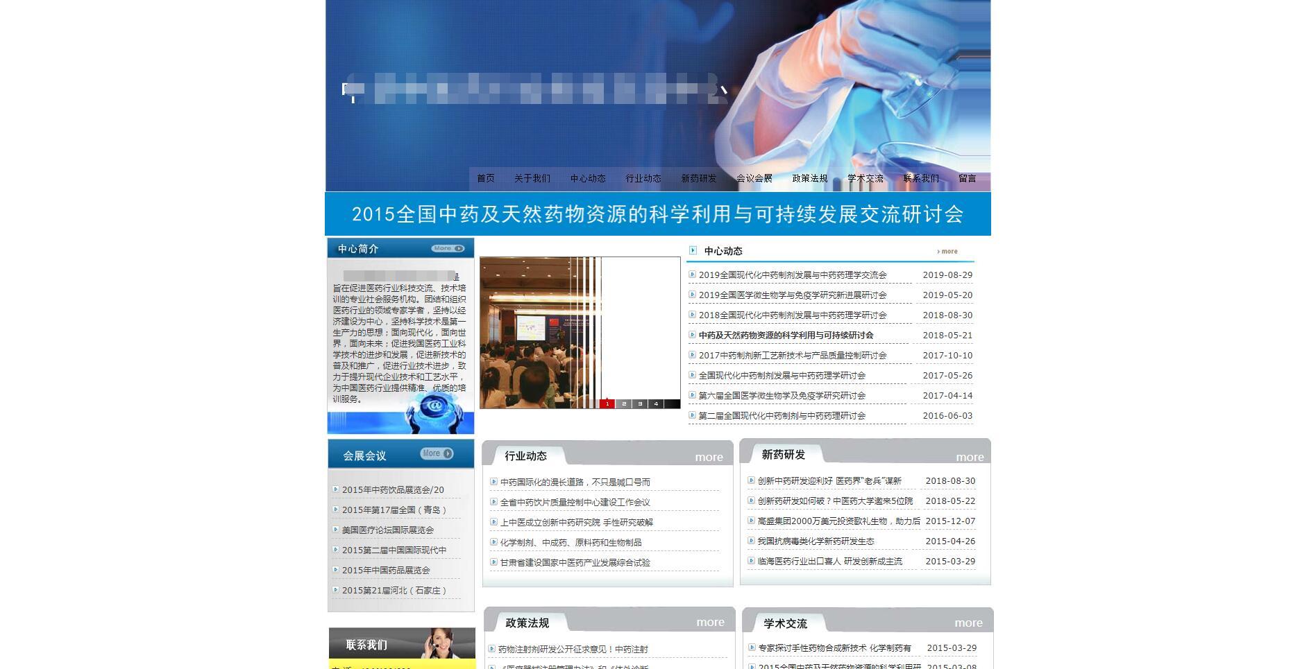 行业-中医科技交流中心